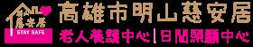 高雄市明山慈安居老人養護中心